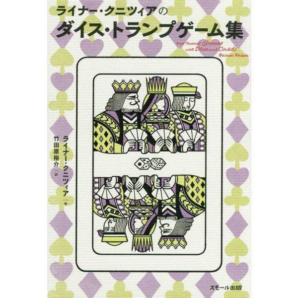ライナー・クニツィアのダイス・トランプゲーム集 [単行本]