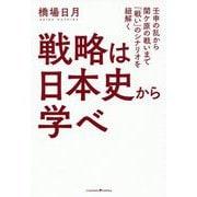 戦略は日本史から学べ [単行本]