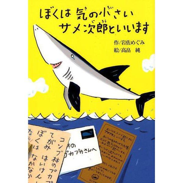 ぼくは気の小さいサメ次郎といいます(偕成社おはなしポケット) [全集叢書]