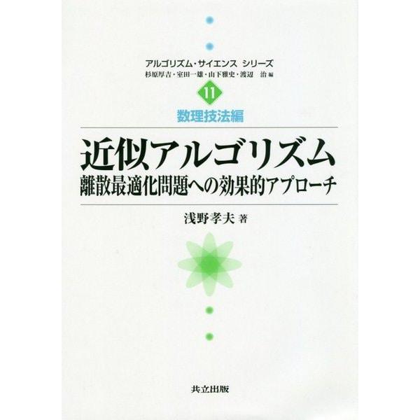 近似アルゴリズム-離散最適化問題への効率的アプローチ(アルゴリズム・サイエンスシリーズ 数理技法編<11>) [全集叢書]