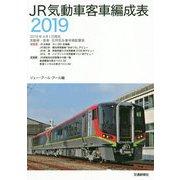 JR気動車客車編成表2019 [単行本]