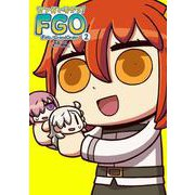 マンガで分かる! Fate/Grand Order(2) [コミック]