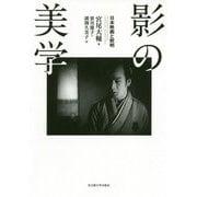 影の美学-日本映画と照明 [単行本]