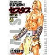 拳奴死闘伝セスタス 9(ヤングアニマルコミックス) [コミック]