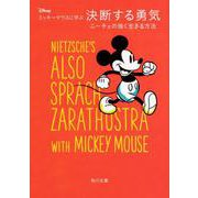 ディズニー ミッキーマウスに学ぶ決断する勇気 ニーチェの強く生きる方法(角川文庫) [文庫]