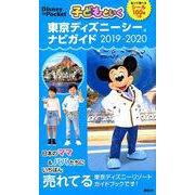 子どもといく 東京ディズニーシー ナビガイド 2019-2020 シール100枚つき(Disney in Pocket) [ムックその他]