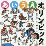 あいうえオリンピック [絵本]