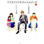 アイネクライネナハトムジーク<上>(バーズコミックス スペシャル) [コミック]