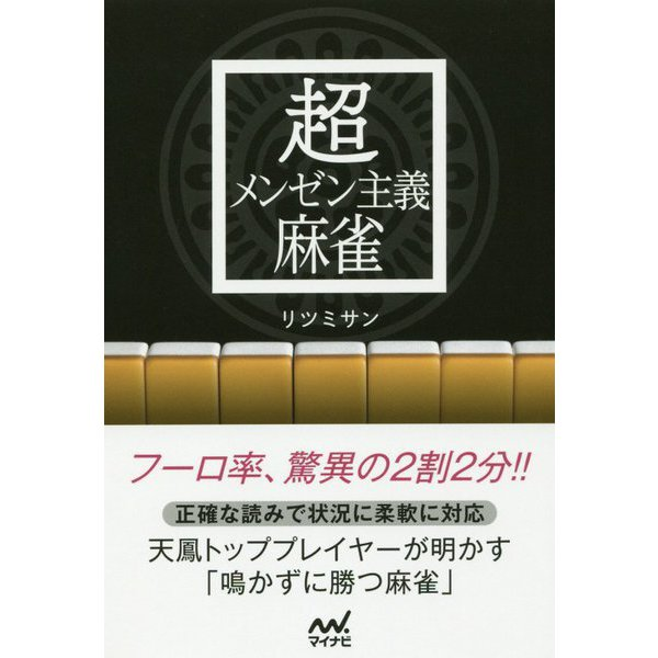 超メンゼン主義麻雀(マイナビ麻雀BOOKS) [単行本]