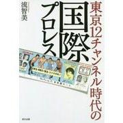 東京12チャンネル時代の国際プロレス [単行本]
