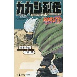 NARUTO - ナルト - カカシ烈伝(JUMP jBOOKS) [新書]