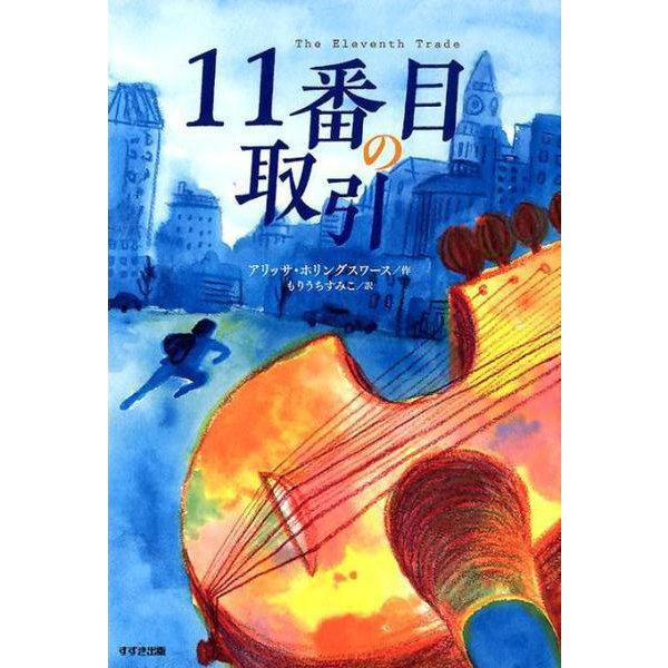 11番目の取引(鈴木出版の児童文学) [全集叢書]