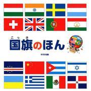 国旗のほん 〈新装版〉 [絵本]