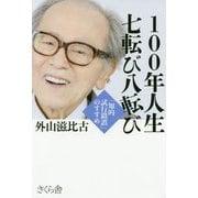 100年人生 七転び八転び-「知的試行錯誤」のすすめ [単行本]