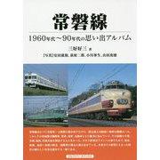常磐線-1960~90年代の思い出アルバム [単行本]
