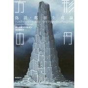 方形の円-偽説・都市生成論(海外文学セレクション) [単行本]
