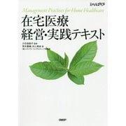 在宅医療 経営・実践テキスト [単行本]