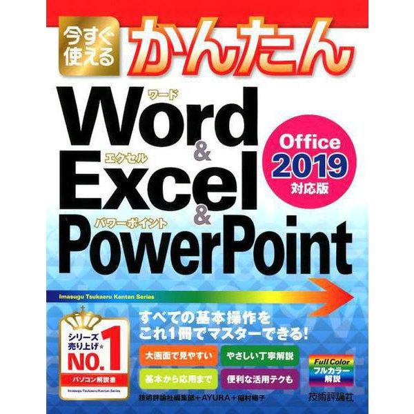 今すぐ使えるかんたん Word & Excel & PowerPoint 2019 [単行本]