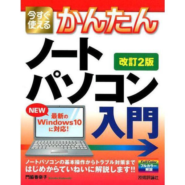 今すぐ使えるかんたん ノートパソコン Windows 10入門(改訂2版) [単行本]