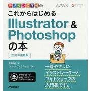 デザインの学校 これからはじめる Illustrator & Photoshopの本 (2019年最新版) [単行本]