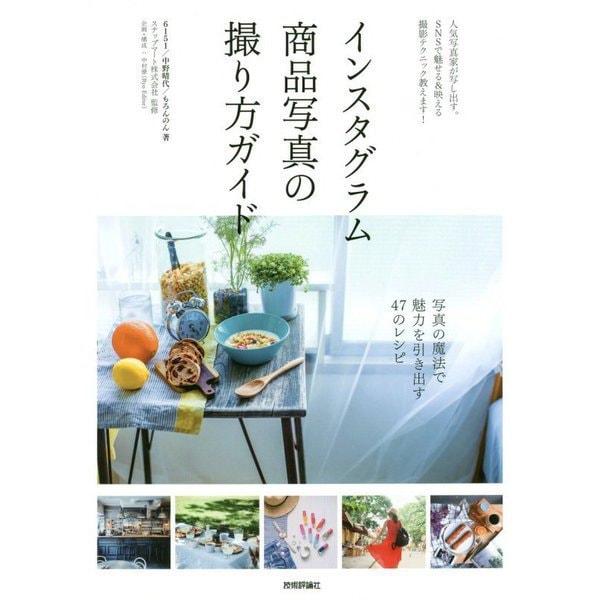 インスタグラム商品写真の撮り方ガイド [単行本]