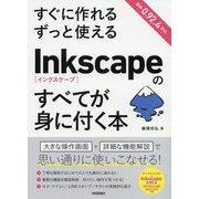 すぐに作れる ずっと使える Inkscapeのすべてが身に付く本 [単行本]