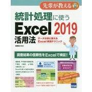 統計処理に使う Excel 2019 活用法 [ムックその他]