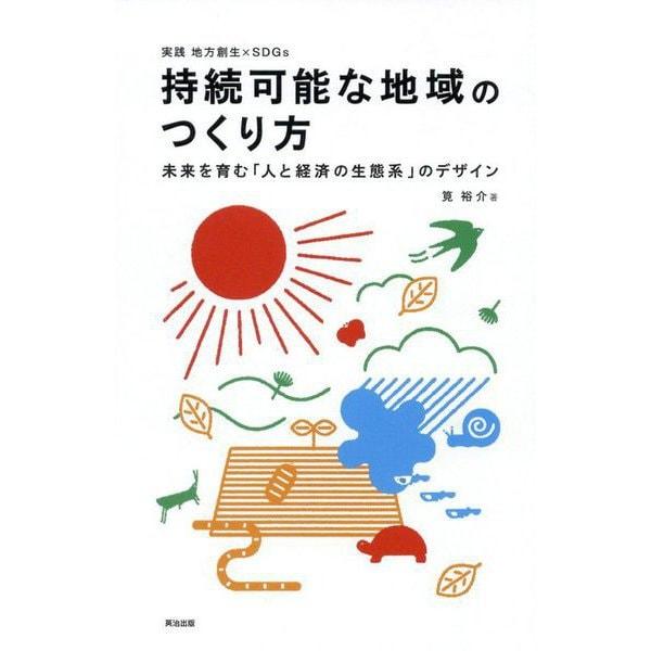 持続可能な地域のつくり方-未来を育む「人と経済の生態系」のデザイン 実践地方創生×SDGs [単行本]
