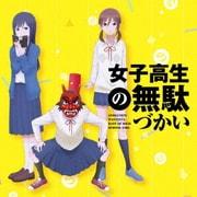 輪!Moon!dass!cry!/青春のリバーブ (TVアニメ「女子高生の無駄づかい」OP&EDテーマシングル)