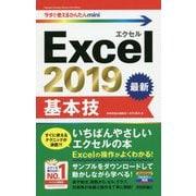 今すぐ使えるかんたんmini Excel 2019 基本技 [単行本]