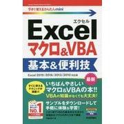 今すぐ使えるかんたんmini Excelマクロ&VBA 基本&便利技 (Excel 2019/2016/2013/2010対応版) [単行本]