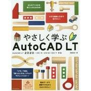 やさしく学ぶAutoCAD LT(AutoCADLT2020-2017対応) [ムックその他]