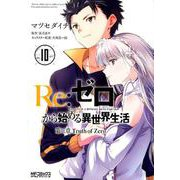 Re:ゼロから始める異世界生活 第三章 Truth of Zero 10<10;66>(MFコミックス アライブシリーズ) [コミック]
