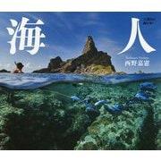 海人(うみんちゅ)―八重山の海を歩く [単行本]