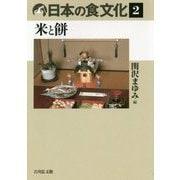 日本の食文化〈2〉米と餅 [全集叢書]