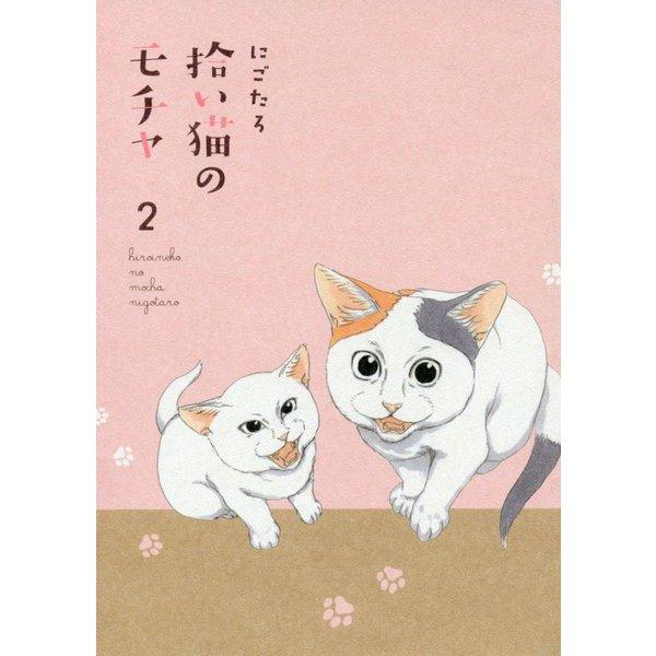 拾い猫のモチャ〈2〉 [単行本]