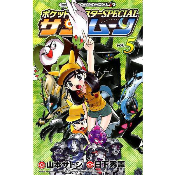 ポケットモンスターSPECIAL サン・ムーン<5>(コロコロコミックス) [コミック]