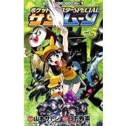 ポケットモンスターSPECIAL サン・ムーン<5>(てんとう虫コミックス) [コミック]