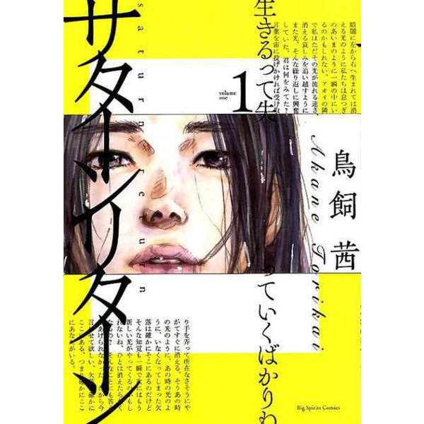 サターンリターン<1>(ビッグ コミックス) [コミック]