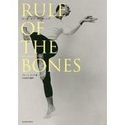 RULE OF THE BONES―骨から考えるピラティス [単行本]