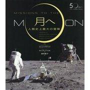 月へ 人類史上最大の冒険―アポロ11号月着陸50周年記念 [事典辞典]