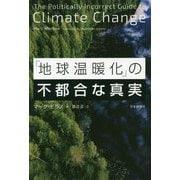 「地球温暖化」の不都合な真実 [単行本]