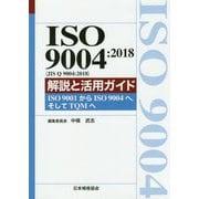 ISO9004:2018(JIS Q 9004:2018)解説と活用ガイド―ISO9001からISO9004へ、そしてTQMへ [単行本]
