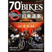 70' BIKES 「ナナマル・バイクス」 Vol.4 [ムックその他]