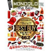 MONOQLO the BEST 2019~2020 [ムックその他]
