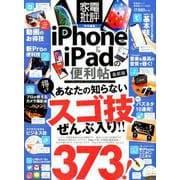 便利帖シリーズ029 iPhone&iPadの便利帖 [ムックその他]
