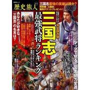 歴史旅人 Vol.3(三国志最強武将ランキング) [ムックその他]