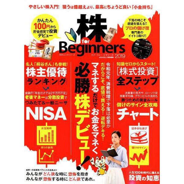 株 for Beginners2019 [ムックその他]