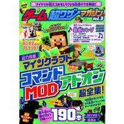 ゲーム超ワザマガジン Vol.3(マインクラフト) [ムックその他]