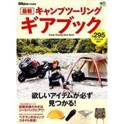 キャンプツーリング Style Book [ムック・書籍]